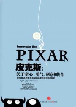 皮克斯:关于童心、勇气、创意和传奇