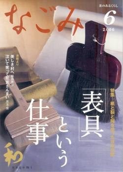 なごみ 2006-06