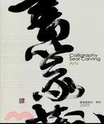 書法篆刻觀摩展2009