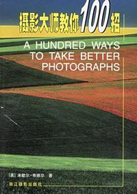 摄影大师教你100招