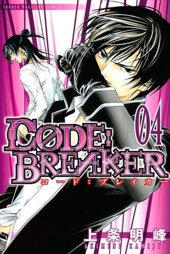 CODE:BREAKER 4