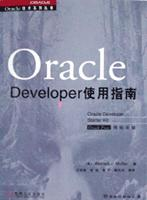 Oracle Developer 使用指南