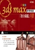 3DS MAX指令圖鑑