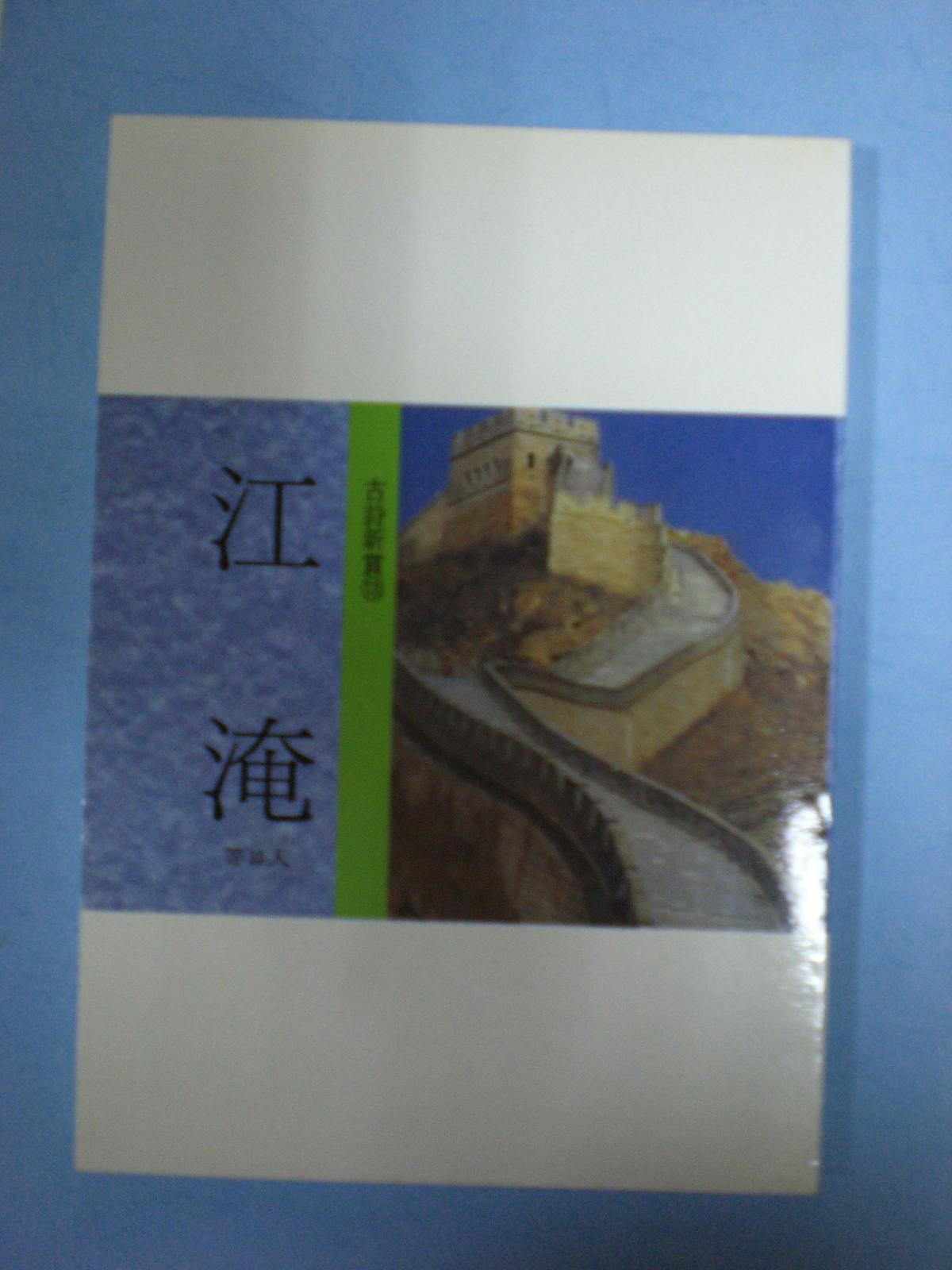 中國文學總新賞‧古詩新賞(13)