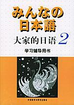 大家的日语2学习辅导用书