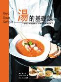 湯的基礎課Favor Soup Delight