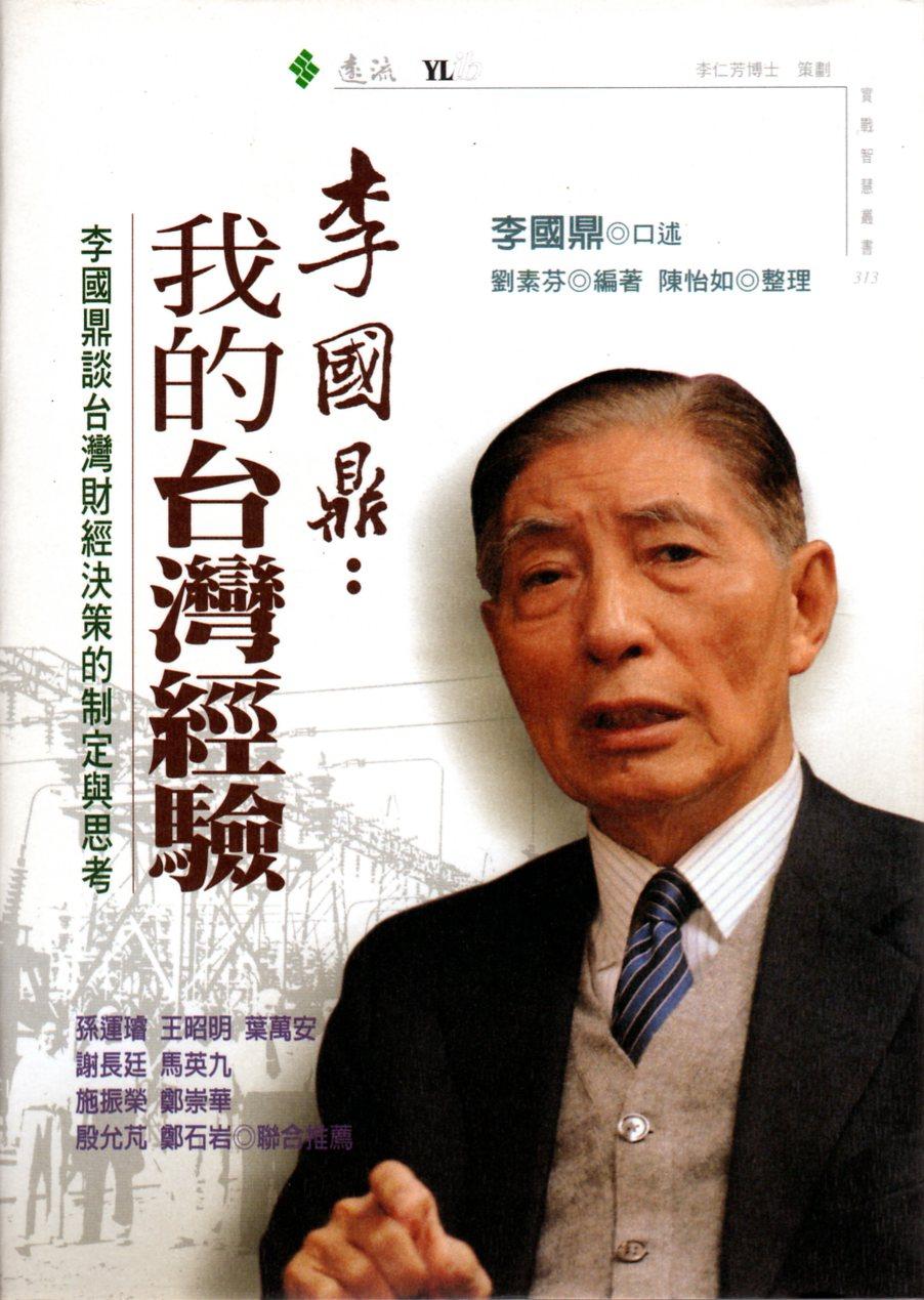 李國鼎:我的台灣經驗