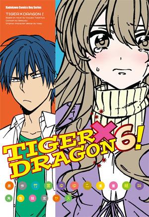 TIGER×DRAGON! 6