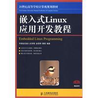 嵌入式Linux应用开发教程