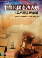 中華民國憲法表解與相關法規彙編