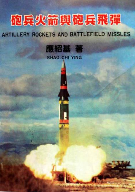 砲兵火箭與砲兵飛彈