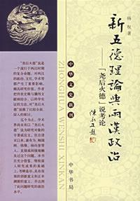新五德理论与两汉政治