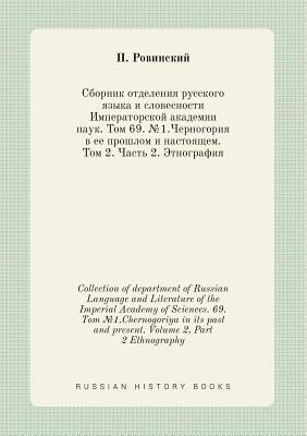 Collection of Department of Russian Language and Literature of the Imperial Academy of Sciences. 69. Tom 1.Chernogoriya in Its Past and Present. Volume 2, Part 2 Ethnography