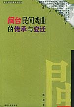 闽台民间戏曲的传承与变迁