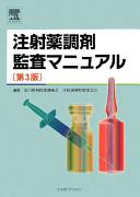 注射薬調剤監査マニュアル