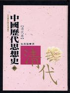 中國歷代思想史(陸)清代卷
