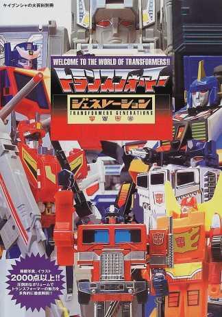 トランスフォーマージェネレーション―Welcome to the world of Transformers!!