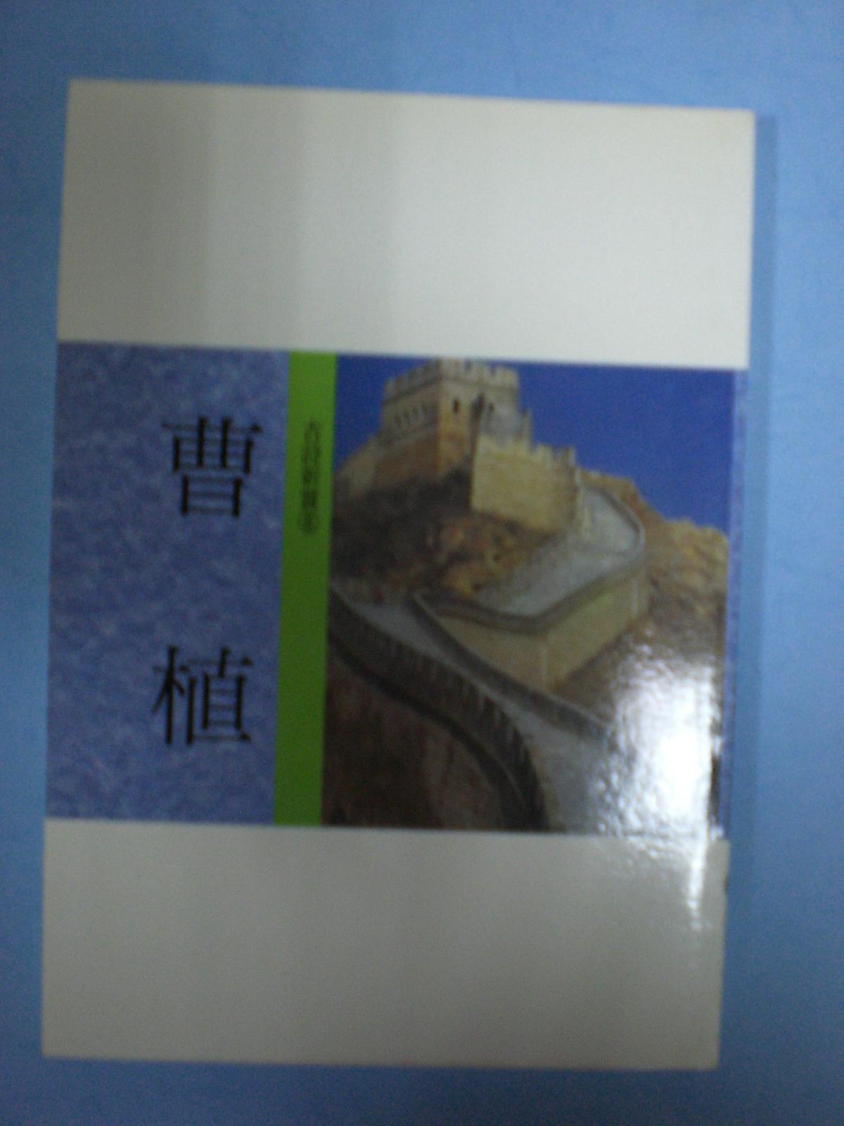 中國文學總新賞‧古詩新賞(8)