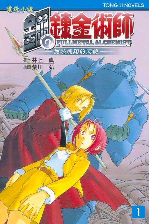 電玩小說 鋼之鍊金術師 1