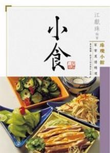 珠璣小館家常菜譜精選——小食