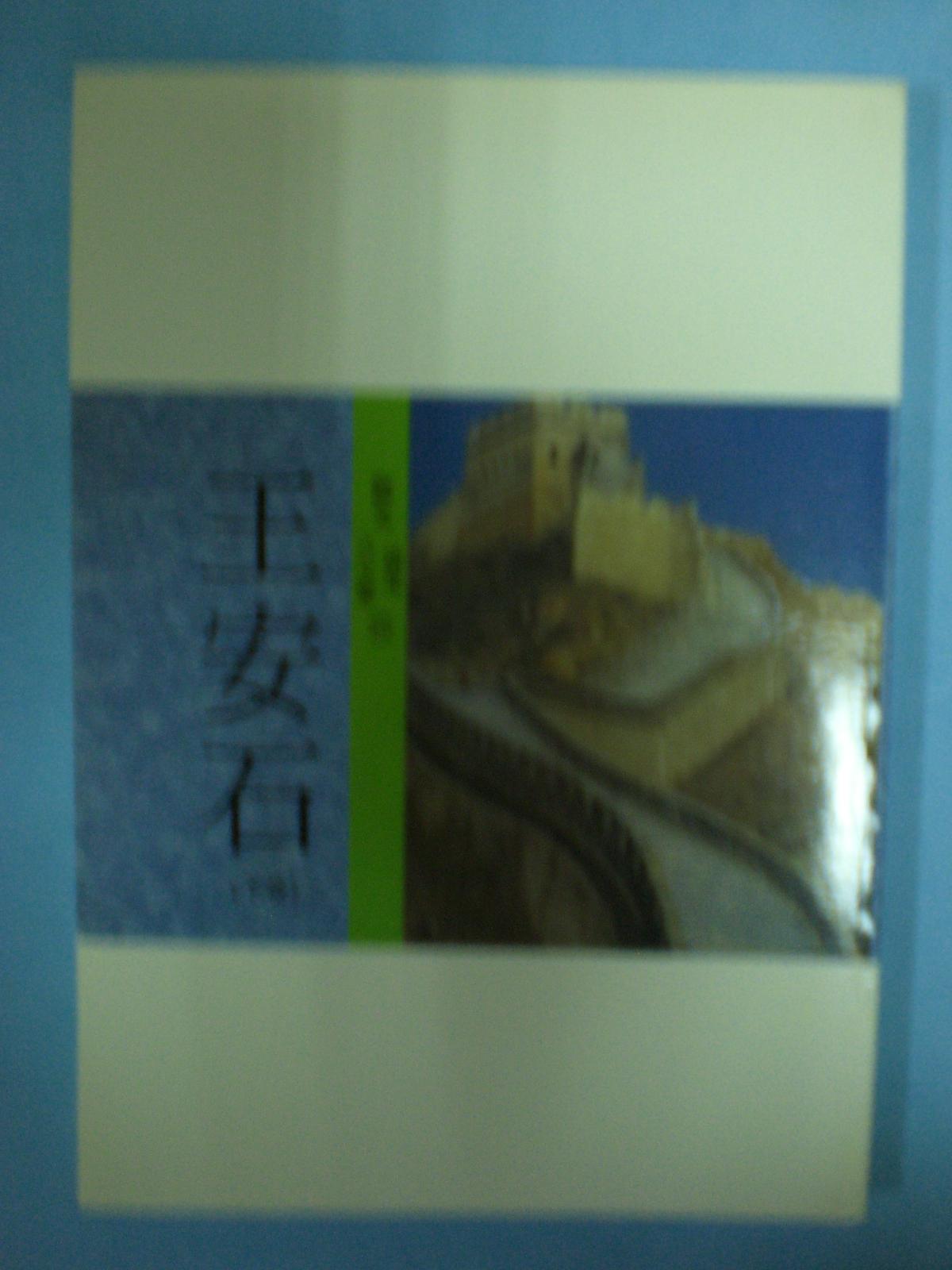 中國文學總新賞‧散文‧唐宋八大家(11)