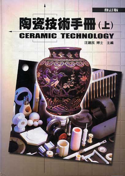陶瓷技術手冊(上)