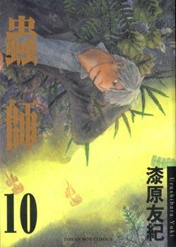 蟲師 10 END