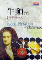 牛頓 (下)
