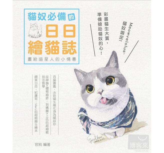 畫给喵星人的小情書:貓奴必備的日日繪貓誌