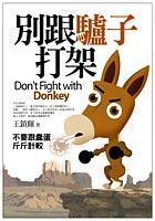 別跟驢子打架