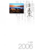 2006/席慕蓉