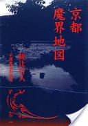 京都魔界地図