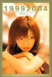 後藤真希クロニクル 19992004