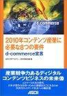 2010年コンテンツ産業に必要な8つの要件―d‐commerce宣言