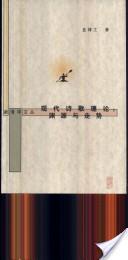 新清华文丛:现代诗歌理论——渊源与走势