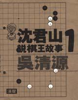 沈君山說棋王故事(1)