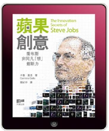 蘋果創意 喬布斯非同凡「想」創新力