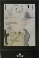 トップランド 2002