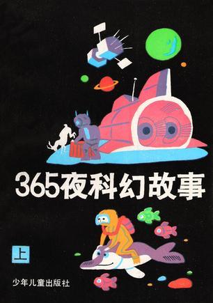 365夜科幻故事