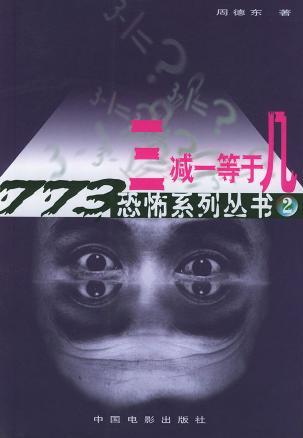 773恐怖系列丛书