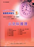 新護理師捷徑(五)小兒科護理(六版)