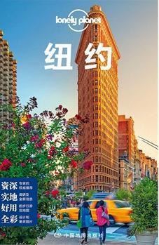 紐約-中文第1版(Lonely Planet)