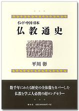 インド・中国・日本仏教通史