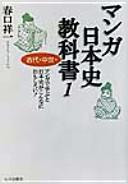 マンガ日本史教科書