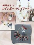 純銀粘土&レインボー・クレイアート 1
