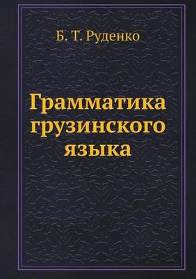 Grammatika gruzinskogo yazyka