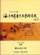 海峽兩岸唐代文學研究史