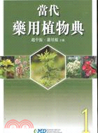 當代藥用植物典