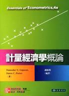 計量經濟學概論 4/e