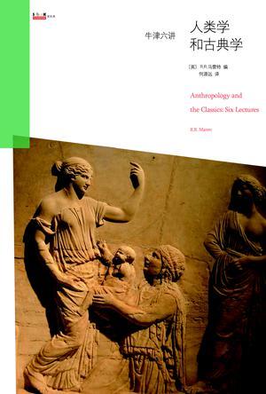 人類學與古典學